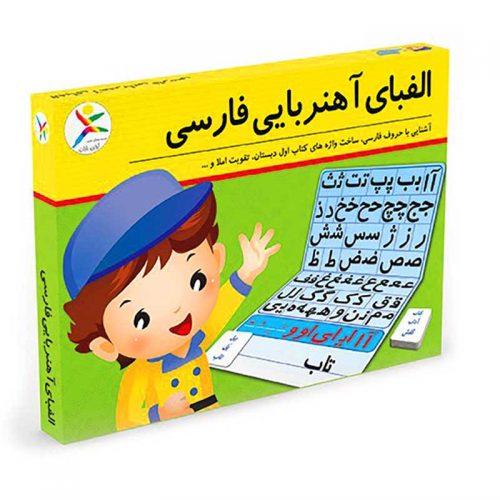 بازی آموزشی الفبای آهنربایی فارسی کتابی اوای باران1