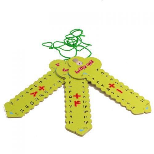 اسباب بازی آموزشی کلید اسباب بازی آموزشی ریاضی کوچک – جمع آوای باران 1 1