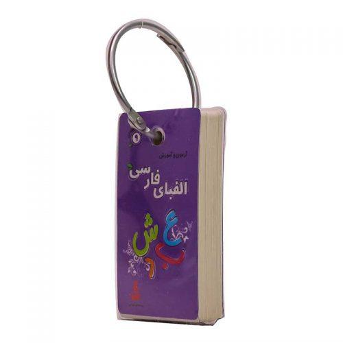 حلقه ای الفبای فارسی 11959 ناب 1