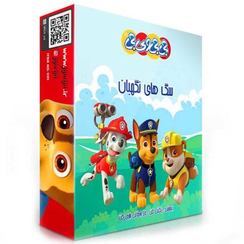 0201 سگ های نگهبان 1 جی جی وی جی