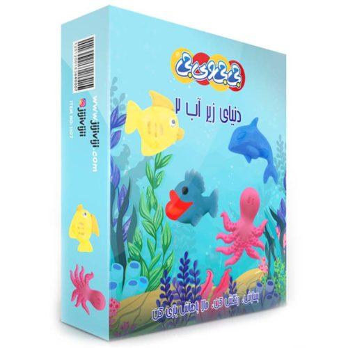 0210 دنیای زیر آب 2 1 جی جی وی جی 1 1