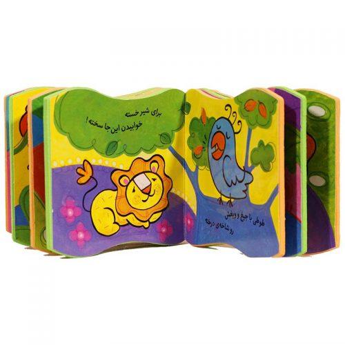 کتاب فومی شیر کوچولوی خسته با فرزندان5