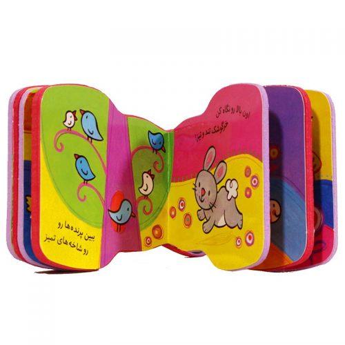 کتاب فومی میپره این خرگوشه با فرزندان5