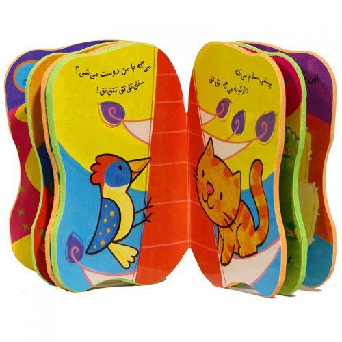 کتاب فومی پیشی دلش دوست میخواد با فرزندان4