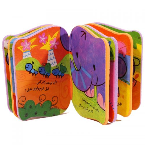 کتاب فومی یه بچه فیل بازیگوش با فرزندان5