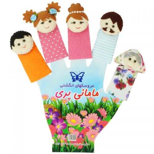 اسباب بازی عروسک های انگشتی مامانی پری 4