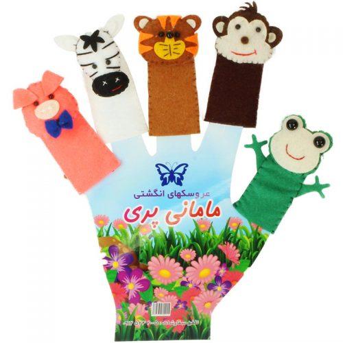 اسباب بازی عروسک های انگشتی مامانی پری 6
