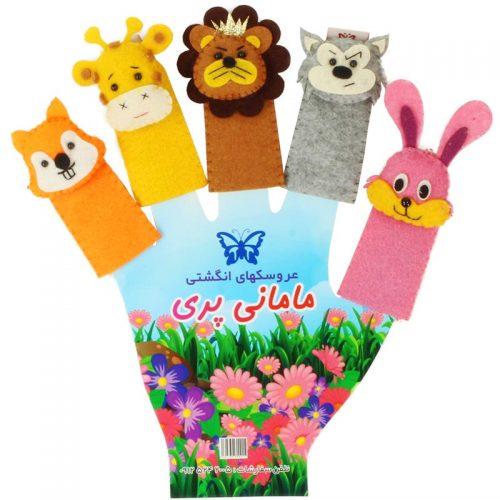 اسباب بازی عروسک های انگشتی مامانی پری 8