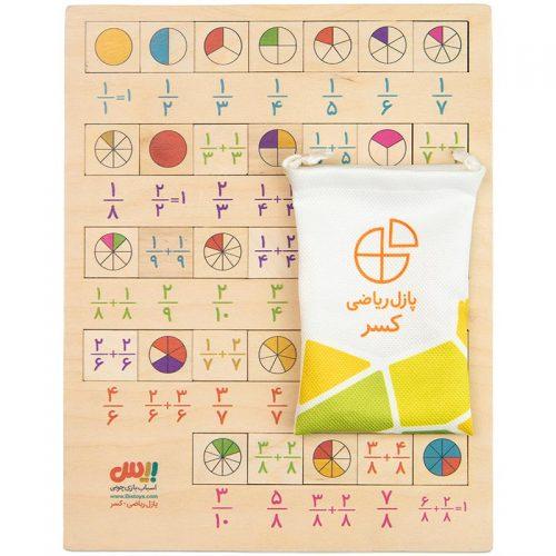 بازی پازل ریاضی کسر بیس