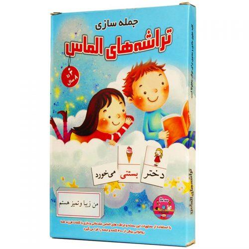 اسباب بازی تراشه هاي الماس جمله سازي 1