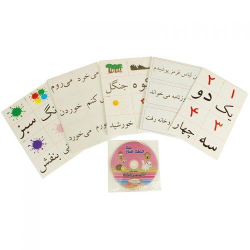 اسباب بازی تراشه هاي الماس جمله سازي 8