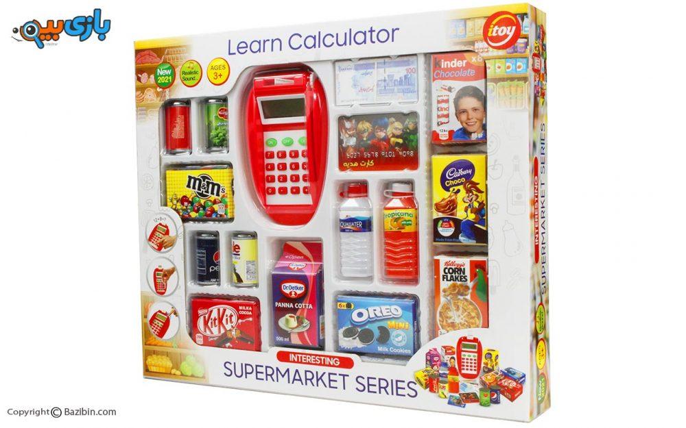 بازی ست بازار آی توی 2 1